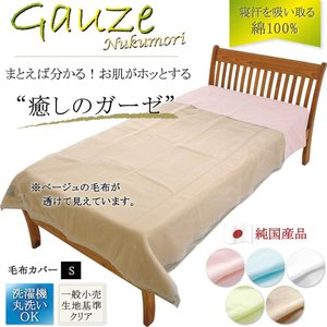 柔らかガーゼ、純国産点結二重ガーゼの毛布カバー、シングル