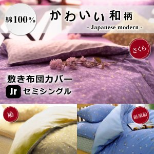小さな和柄がちりばめられて面白い!カジュアルでキュートな新江戸小紋。 カバー/シーツのために作られた...