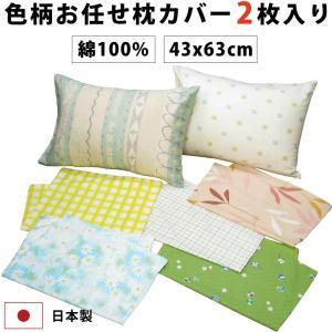 色柄おまかせ枕カバー 同じもの2枚セット 43×63cm 日本製 在庫処分でお買い得 メール便対応 送料無料|yokohamashingu