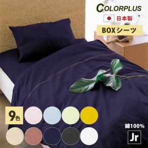 ベッド用ボックスシーツ セミシングル 91×200×マチ28cm マットレス厚み20cm位まで 綿1...