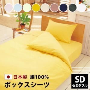 ベッド用ボックスシーツ セミダブル 120×200×マチ28cm マットレス厚み20cm位まで 綿100% 日本製 無地 幾何柄 すっきり鮮やか色 カラープラス 国産|yokohamashingu