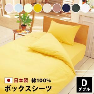 ベッド用ボックスシーツ ダブル 140×200×マチ28cm マットレス厚み20cm位まで 綿100% 日本製 無地 幾何柄 すっきり鮮やか色 カラープラス 国産|yokohamashingu