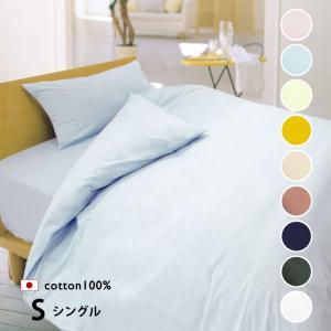 掛け布団カバー シングル 150×210cm 綿100% 日本製 ファスナー式 無地 すっきりした色...