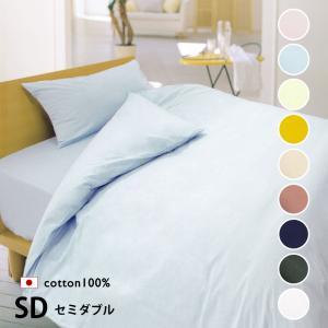 掛け布団カバー セミダブル 170×210cm 綿100% 日本製 ファスナー式 無地 幾何柄 すっきりした色 鮮やかな色 カラープラス 掛布団カバー 布団カバー 国産|yokohamashingu