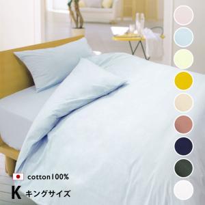 掛け布団カバー キング 230×210cm 綿100% 日本製 ファスナー式 無地 幾何柄 すっきりした色 鮮やかな色 カラープラス 掛布団カバー 布団カバー 国産 yokohamashingu