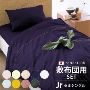10%オフ 布団カバー 3点セット セミシングル 綿100% 日本製 すっきりした色 鮮やかな色 カラープラス 掛け布団カバー 敷き布団カバー 枕カバー 国産|yokohamashingu
