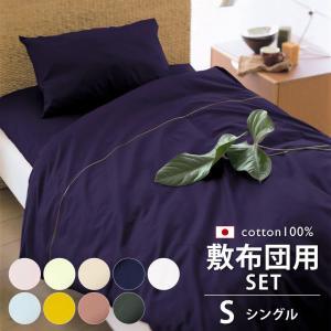 10%オフ 布団カバー 3点セット シングル 綿100% 日本製 すっきりした色 鮮やかな色 カラープラス 掛け布団カバー 敷き布団カバー 枕カバー 国産|yokohamashingu