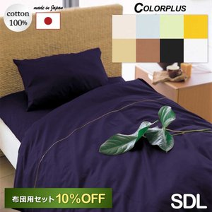 10%オフ 布団用カバー3点セット セミダブルロング 綿100% 日本製 すっきりした色 掛け布団カ...