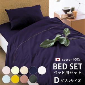 10%オフ ベッド用4点セット ダブル 綿100% 日本製 無地 すっきりした色 鮮やかな色 カラー...