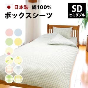 ベッド用ボックスシーツ セミダブル 120×200×マチ28cm マットレス厚み20cm位まで 綿100% 日本製 無地 花柄 チェック パステルカラー スイート 国産|yokohamashingu