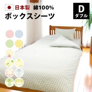 ベッド用ボックスシーツ ダブル 140×200×マチ28cm マットレス厚み20cm位まで 綿100% 日本製 無地 花柄 チェック パステルカラー スイート 国産|yokohamashingu