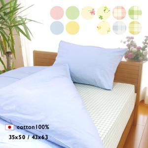 枕カバー 大判(43×63cm)/中判(35×50cm) 日本製 綿100% かわいい色 メール便対応 送料無料|yokohamashingu