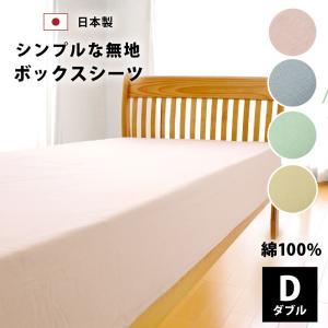 在庫処分 落ち着いた色 ベッド用ボックスシーツ ダブル 140×200×マチ28cm マットレス厚み20cm位まで 綿100% 日本製 無地 ピンク ブルー アイボリー 国産|yokohamashingu