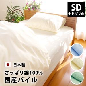 シンカーパイル編み ベッド用ボックスシーツ セミダブル 120×200×マチ25cm マットレス厚み18cm位まで 綿100% 日本製 パイル地 無地 国産 コットン|yokohamashingu