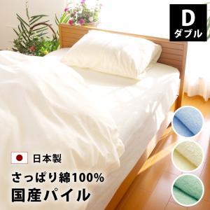シンカーパイル編み ベッド用ボックスシーツ ダブル 140×200×マチ25cm マットレス厚み18cm位まで 綿100% 日本製 パイル地 無地 国産 コットン|yokohamashingu