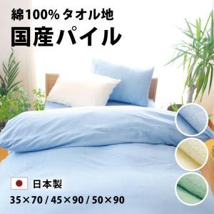 シンカーパイル編み 枕カバー 45×90cm 35×70cm 綿100% 日本製 パイル 封筒型 無...