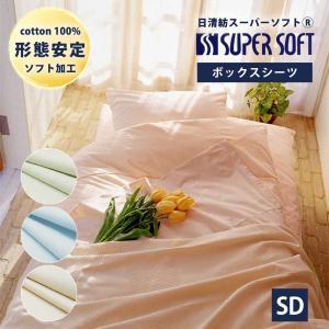 日清紡スーパーソフト ベッド用ボックスシーツ セミダブル 120×200×マチ28cm マットレス厚み20cm位まで 綿100% 日本製 形態安定 ソフト加工 シーツ|yokohamashingu