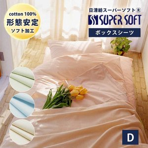 日清紡スーパーソフト ベッド用ボックスシーツ ダブル 140×200×マチ28cm マットレス厚み20cm位まで 綿100% 日本製 形態安定 ソフト加工 シーツ|yokohamashingu