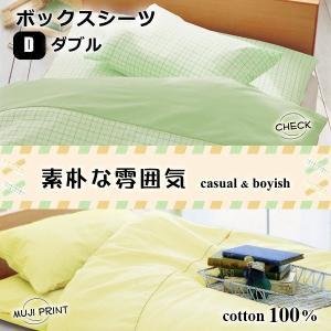 ベッド用ボックスシーツ ダブル 140×200×マチ28cm マットレス厚み20cm位まで 綿100% 日本製 無地調プリント チェック スタンダード 国産 シーツ|yokohamashingu