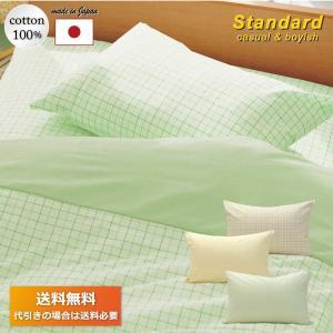 枕カバー 43×63cm 35×50cm 綿100% 日本製 ファスナー式 無地調プリント チェック...