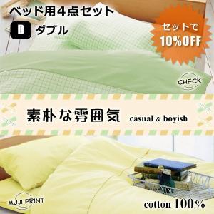 10%オフ ベッド用4点セット ダブル 綿100% 日本製 無地調プリント チェック 素朴な雰囲気 スタンダード 掛け布団カバー ボックスシーツ 枕カバー 国産|yokohamashingu