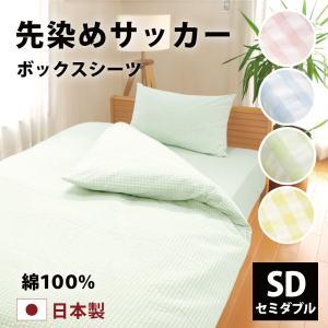 ベッド用ボックスシーツ セミダブル 120×200×マチ28cm マットレス厚み20cm位まで 綿100% 綿サッカー織り 日本製 格子模様 国産 ベッドシーツ シーツ|yokohamashingu