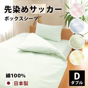ベッド用ボックスシーツ ダブル 140×200×マチ28cm マットレス厚み20cm位まで 綿100% 綿サッカー織り 日本製 格子模様 国産 ベッドシーツ シーツ|yokohamashingu