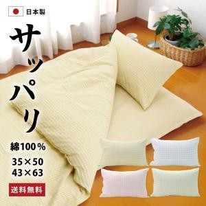 枕カバー 43×63cm 35×50cm 綿100% 綿サッカー織り 日本製 ファスナー式 格子模様...