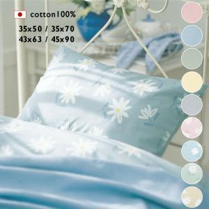 枕カバー 大判(43×63cm)/中判(35×50cm) 日本製 綿100% 落ち着いた色 メール便対応 送料無料|yokohamashingu