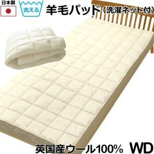 イギリス産良質ウール100% 洗える羊毛パッド ワイドダブル 155×200cm 日本製 抗菌 防臭 SEKマーク 暖か 保温 吸湿 ふっくら 洗濯ネット付 ベッドパッド ダブル|yokohamashingu