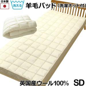 イギリス産良質ウール100% 洗える羊毛パッド セミダブル 120×200cm 日本製 抗菌 防臭 SEKマーク 暖か 保温 吸湿 ふっくら 洗濯ネット付 ベッドパッド|yokohamashingu