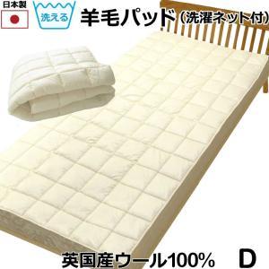 イギリス産良質ウール100% 洗える羊毛パッド ダブル 140×200cm 日本製 抗菌 防臭 SEKマーク 暖か 保温 吸湿 ふっくら 洗濯ネット付 ベッドパッド|yokohamashingu