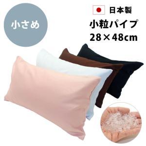 枕 まくら マクラ 洗える枕 コンパクト パイプ枕 枕カバー付き 28×48cm 日本製 高さ調節できる パイプまくら ビーズ 丸洗い可 洗える 国産|yokohamashingu