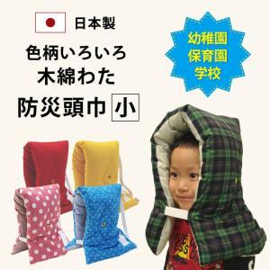 備えて安心 防災ズキン クッション兼用 小 日本製 木綿わた100% ふっくら 弾力 名前ラベル付き 耳穴付き 背ゴム付き 10個以上のまとめ買いで値引きあり 国産|yokohamashingu