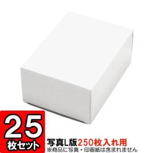 紙箱 写真整理 収納ボックス 梱包 店舗用品 白 写真L版サイズ キャラメル箱 (250枚入用) 2...