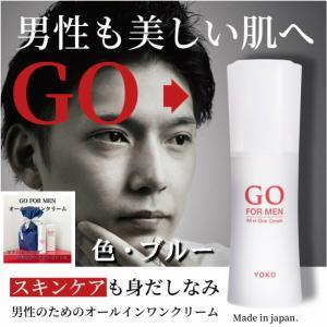 オールインワン クリーム GO FOR MEN 80mL ギフトセット ブルー 男性用化粧品 スキンケア エイジングケア 化粧水 メンズ 乳液 美容液 送料無料