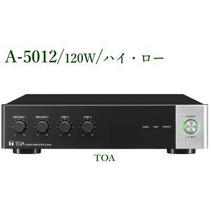 TOA ミキサーアンプ 120W(代引不可) A-5012|yokoproshop