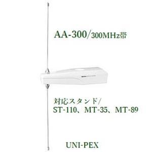 ユニペックス  AA-300 ワイヤレスアンテナ/300MHz帯/代引不可|yokoproshop