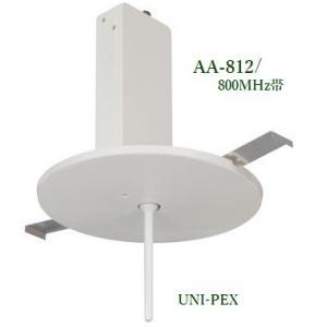 ユニペックス AA-812 ワイヤレスアンテナ/800MHz帯/代引不可|yokoproshop