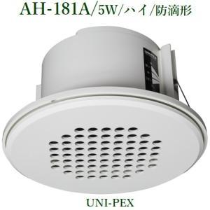 ユニペックス天井埋込形防滴スピーカーAH-181A|yokoproshop