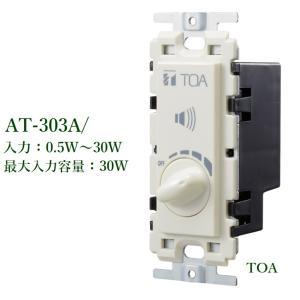 TOA  トランス式アッテネーター:0.5W〜30W / AT-303A|yokoproshop