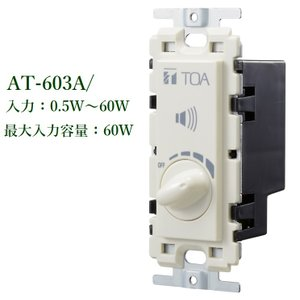 TOA  トランス式アッテネーター:0.5W〜60W / AT-603A|yokoproshop