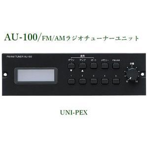 ユニペックス  FM/AMラジオチューナーユニット/代引不可/ AU-100|yokoproshop