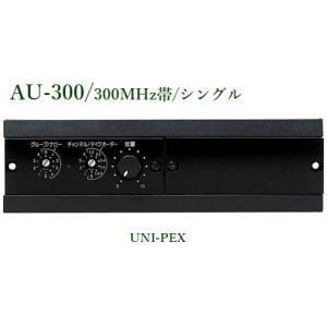 ユニペックス  AU-300 ワイヤレスユニット/300MHz帯/シングル/代引不可|yokoproshop