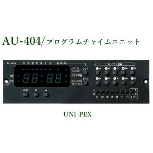 ユニペックス AU-404 プログラムチャイムユニット<代引不可>|yokoproshop