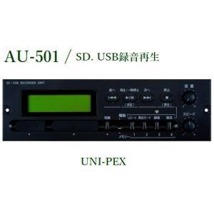 ユニペックス  SDレコーダーユニット<代引不可> AU-501|yokoproshop