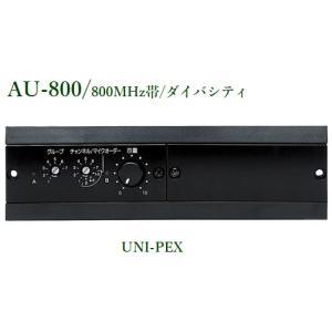 ユニペックス  AU-800 ワイヤレスユニット/800MHz帯/ダイバシティ/代引不可|yokoproshop