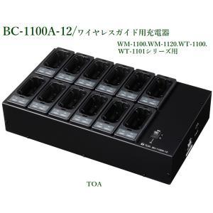 TOA  ワイヤレスガイド用充電器(12台用) / BC-1100A-12|yokoproshop