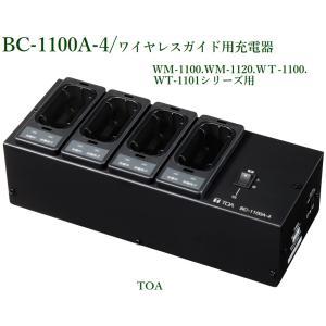 TOA  ワイヤレスガイド用充電器(4台用) / BC-1100A-4|yokoproshop