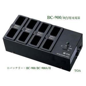 TOA  充電器 <代引不可> BC-900|yokoproshop